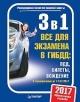 3 в 1. Все для экзамена в ГИБДД. ПДД, Билеты, Вождение. C изменениями от 17.07.2017